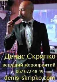 Ведущий на Новогодний корпоратив Киев