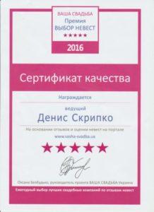 Сертификат ведущего для лучшего ведущего в Киеве Дениса Скрипко от благодарных клиентов