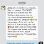 Тамада Киев отзывы, один из отзывов обо мне от благодарных клиентов