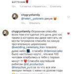 Ведущий, отзыв от новой семьи Чигринов