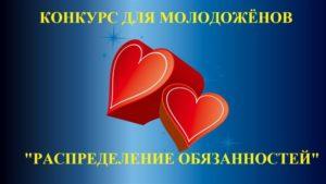 Конкурс по распределению обязанностей и другие свадебные конкурсы