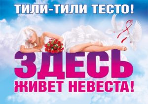 Выкуп невесты традиции на свадьбе